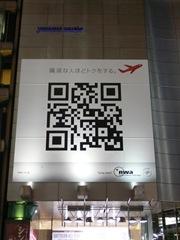 QR_Code_jp_ad